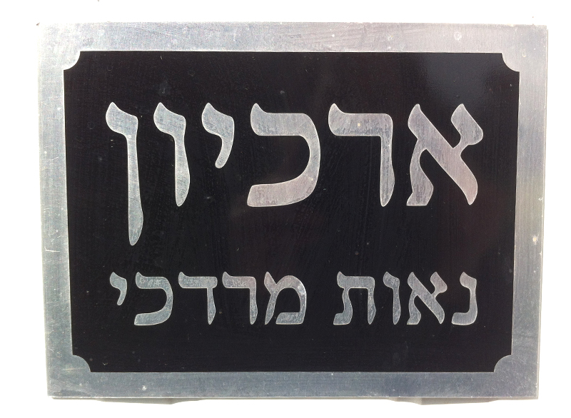 כניסה-לארכיון-נאות-מרדכי