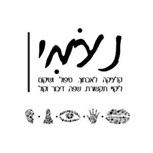 נעמי-קלנאית-תקשורת-בנאות-מרדכי